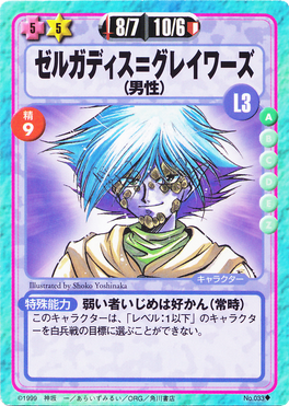 Slayers Fight Cards - 033