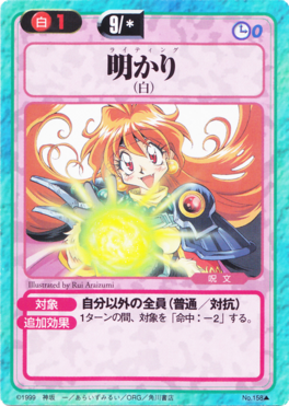 Slayers Fight Cards - 158