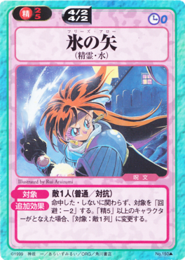Slayers Fight Cards - 150