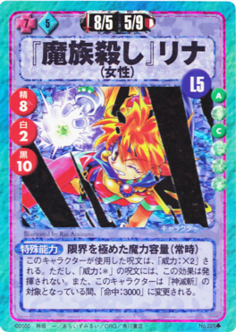 Slayers Fight Cards - 225