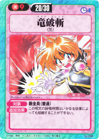 File:Slayers Fight Cards - 145.png