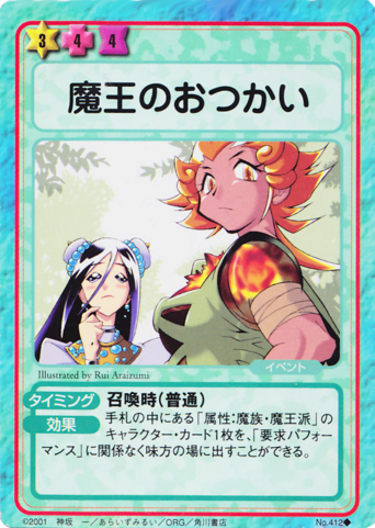 File:Slayers Fight Cards - 412.png