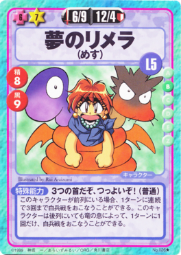 Slayers Fight Cards - 026