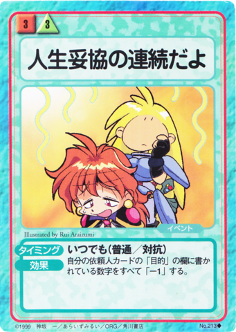 File:Slayers Fight Cards - 213.png