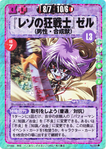 File:Slayers Fight Cards - 031.png