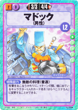 Slayers Fight Cards - 089