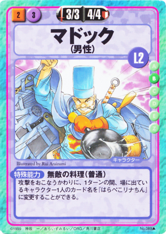 File:Slayers Fight Cards - 089.png