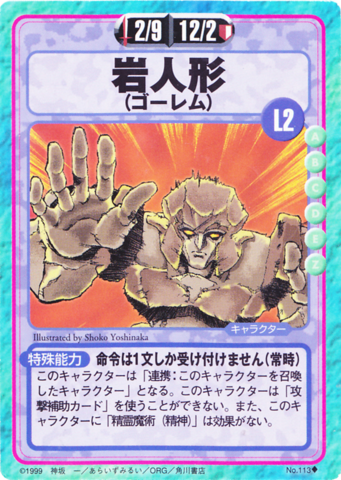 File:Slayers Fight Cards - 113.png