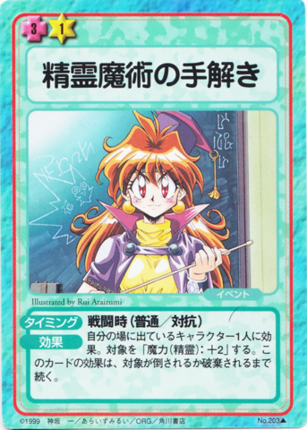 File:Slayers Fight Cards - 203.png