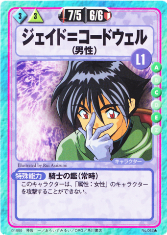 File:Slayers Fight Cards - 062.png