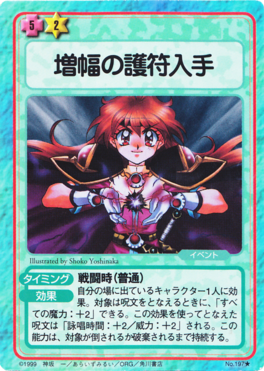 Slayers Fight Cards - 197