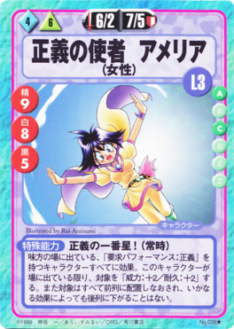Slayers Fight Cards - 035