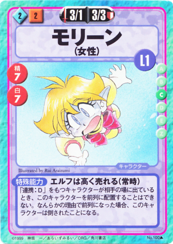 File:Slayers Fight Cards - 100.png