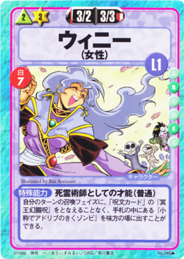 Slayers Fight Cards - 046