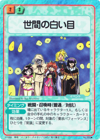 File:Slayers Fight Cards - 200.png