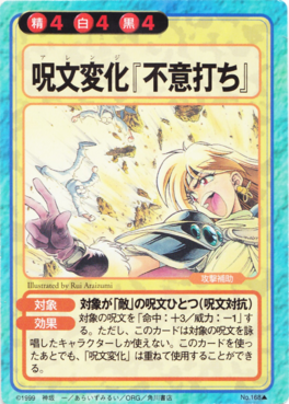 Slayers Fight Cards - 168