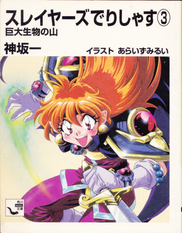 File:Slayers Delicious volume 3.png