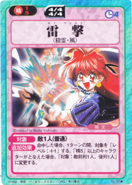Slayers Fight Cards - 157