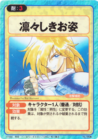 File:Slayers Fight Cards - 186.png