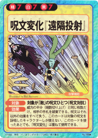 File:Slayers Fight Cards - 169.png
