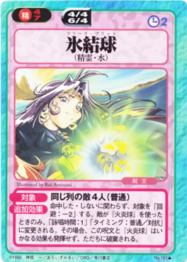 Slayers Fight Cards - 151