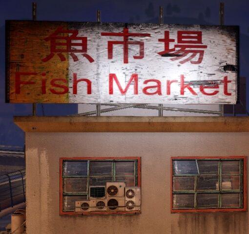 File:FishMarket.jpg