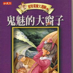 The Wide Window, Chinese cover