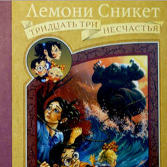 The Wide Window, Russian cover