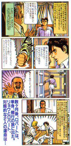 File:Ryuko pg2.jpg