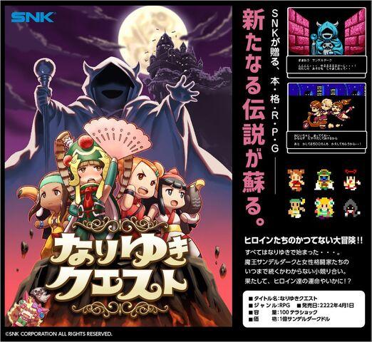 File:Nariyuki quest cover.jpg
