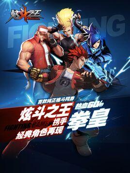 Xuan Dou Zhi Wang promo
