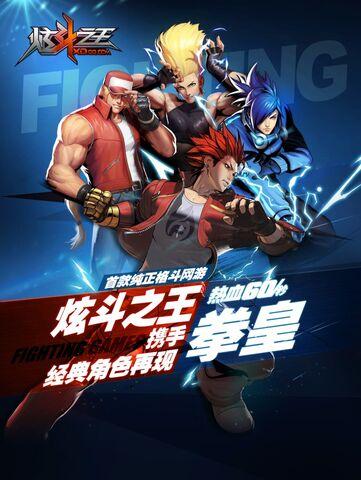 File:Xuan Dou Zhi Wang promo.jpg