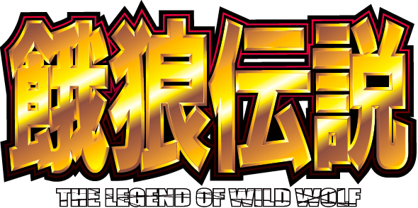 File:Legend of Wild Wolf logo.jpg