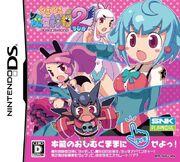 Image-Dokidokimajo2 cover