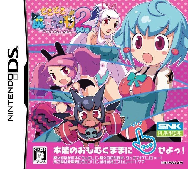 File:Image-Dokidokimajo2 cover.jpg