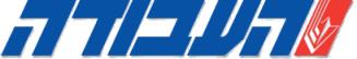 File:Labor (Israel) logo.png