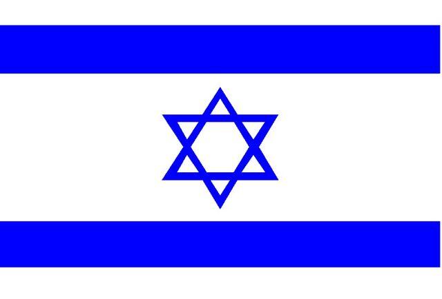 File:Israel flag .jpg
