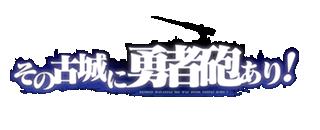 File:Logo yuusha.png