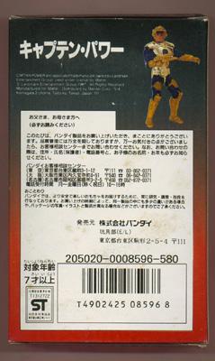 File:Japantoy-captainpower-photo3.jpg