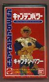 Japantoy-captainpower-photo1