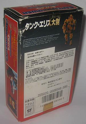File:Japantoy-tank-photo2.jpg