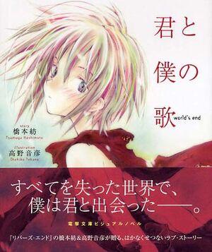 Kimi to Boku no Uta cover