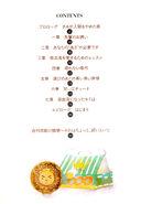 Kyuuketsuki Hajimeru v01 000-5