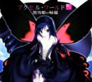 Mainpage Cover Accel World