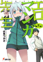 Ero Manga Sensei v01 cover