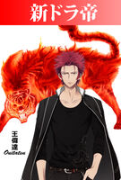 Volume 07 - Myth of the Tiger King (II)-0