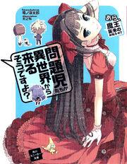 Mondaiji-tachi ga isekai kara kuru soudesu yo v02 000a