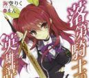 Mainpage Cover Rakudai