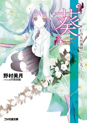 Hikaru v1 cover