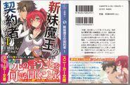 Shinmai Vol1 0001